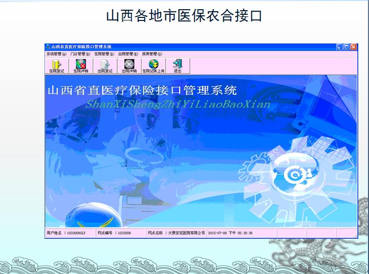 《山西省医保软件接口管理系统成功上线》