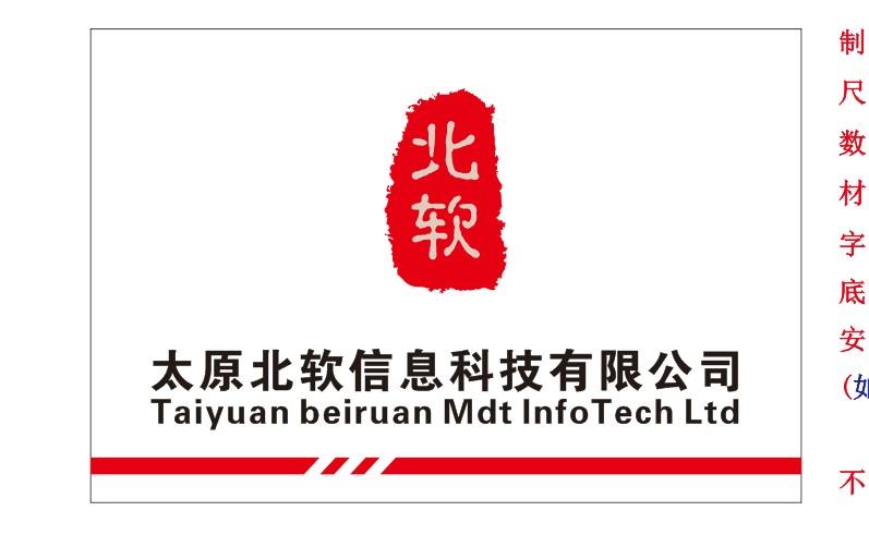 恭贺运吕梁市中医药研究院系统建设顺利完工!