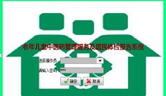 中医健康管理系统