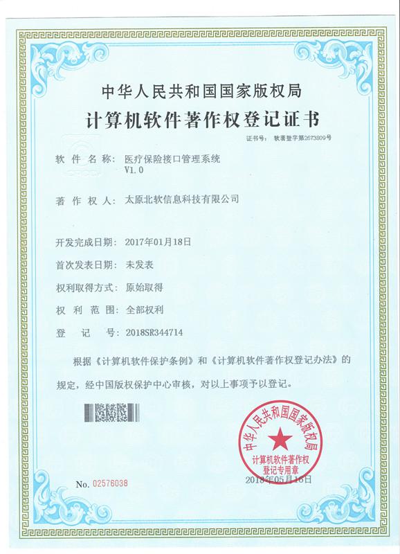 恭喜公司荣获医疗保险系统接口软件证书!