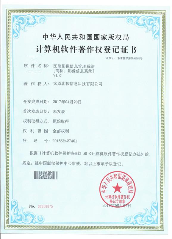 恭喜公司荣获亚博yabo官方影像亚博体育app官方下载ios软件证书!